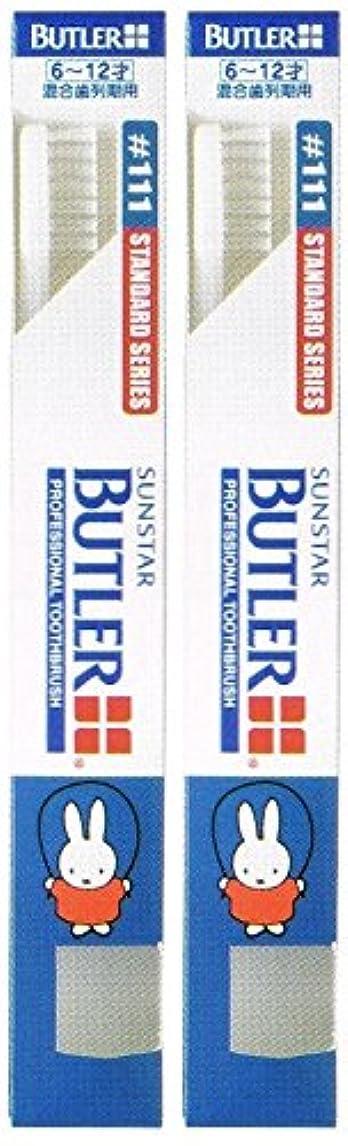中絶巻き取り小競り合いサンスター バトラー コドモ歯ブラシ #111 キャップ付き【2本セット】