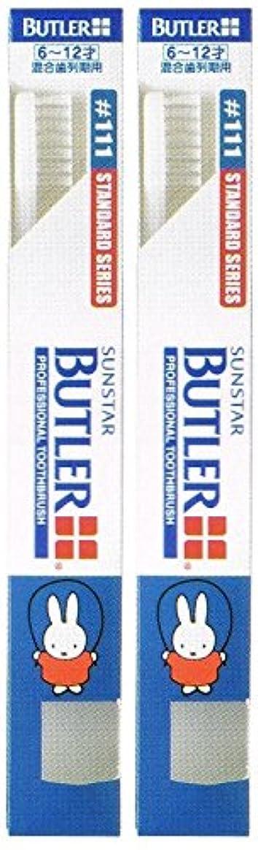 安全ジュース検閲サンスター バトラー コドモ歯ブラシ #111 キャップ付き【2本セット】