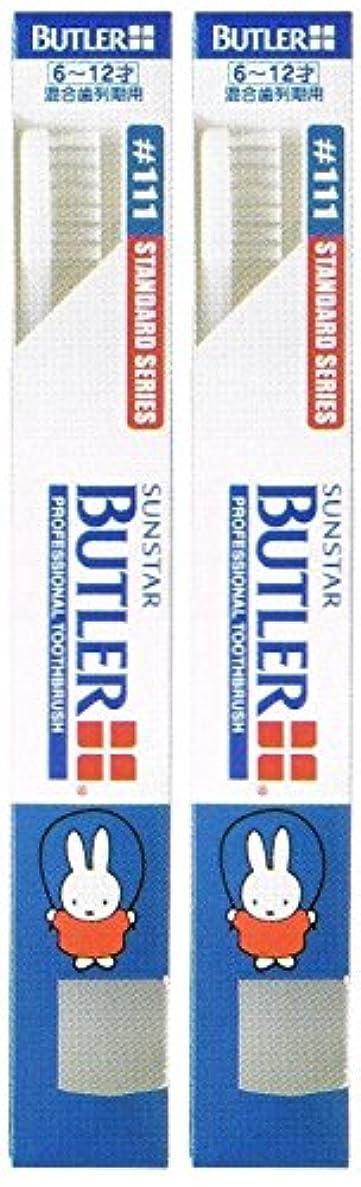 狭いクリック提案サンスター バトラー コドモ歯ブラシ #111 キャップ付き【2本セット】