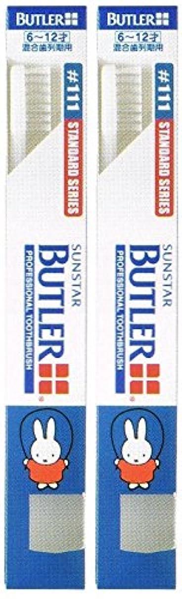 費やす一般的な拍車サンスター バトラー コドモ歯ブラシ #111 キャップ付き【2本セット】