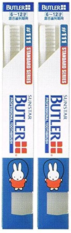 到着安全流暢サンスター バトラー コドモ歯ブラシ #111 キャップ付き【2本セット】
