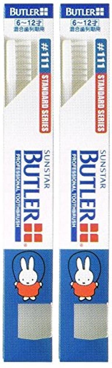 カレンダー推進サンスター バトラー コドモ歯ブラシ #111 キャップ付き【2本セット】