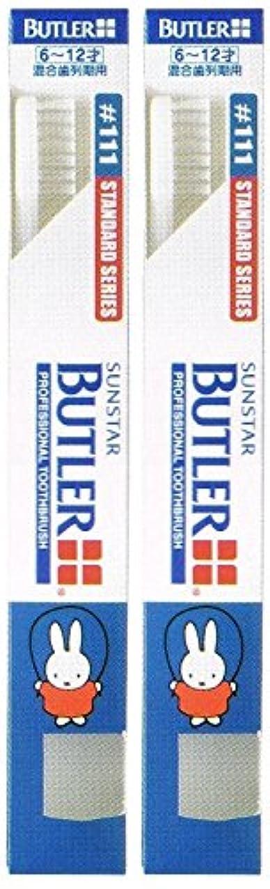 保証思慮深いスマートサンスター バトラー コドモ歯ブラシ #111 キャップ付き【2本セット】