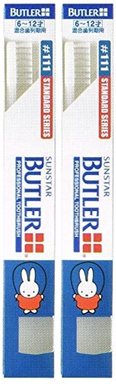 農学後方に発揮するサンスター バトラー コドモ歯ブラシ #111 キャップ付き【2本セット】