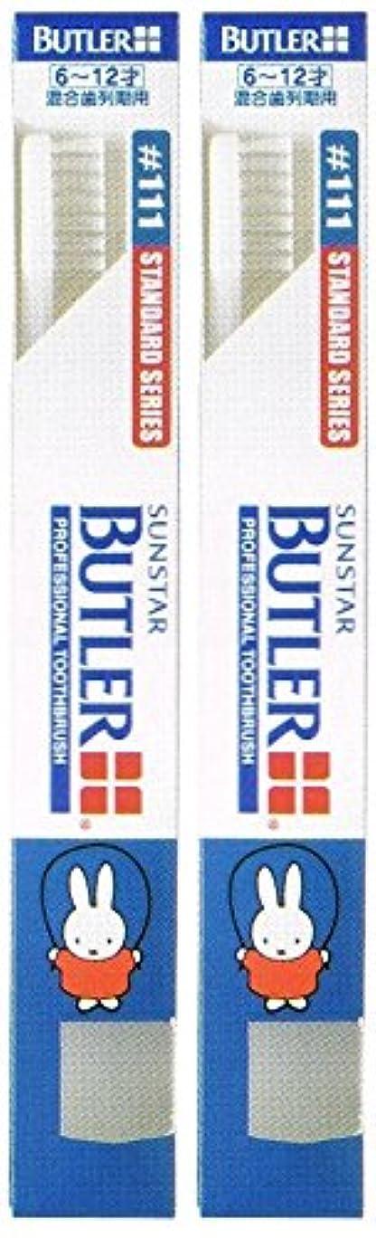 上向き平らにする雑品サンスター バトラー コドモ歯ブラシ #111 キャップ付き【2本セット】