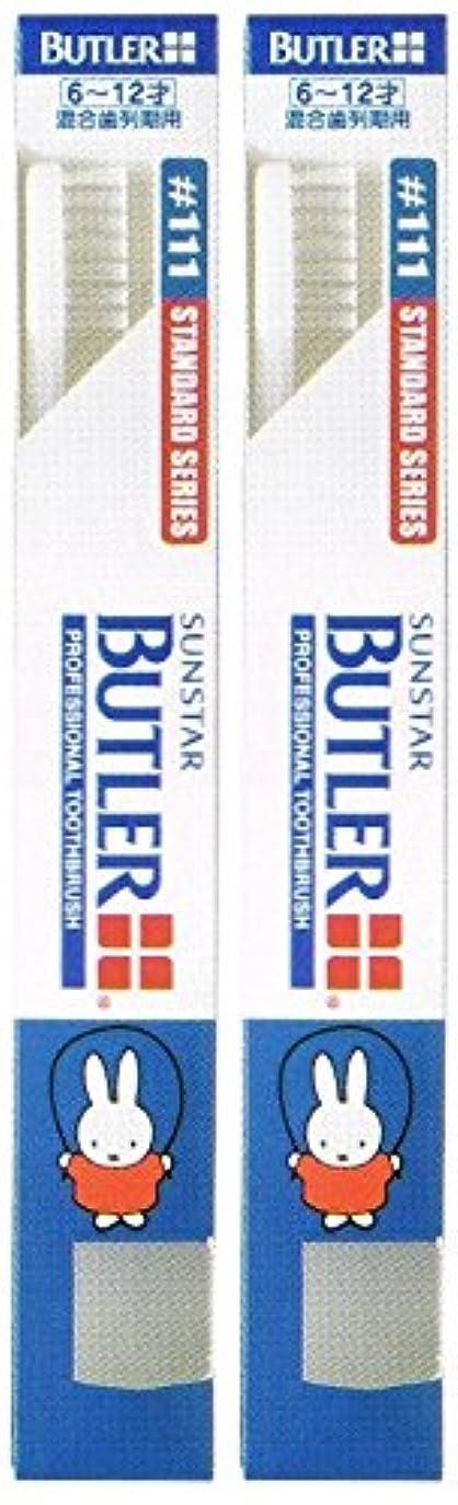 マートリア王おめでとうサンスター バトラー コドモ歯ブラシ #111 キャップ付き【2本セット】