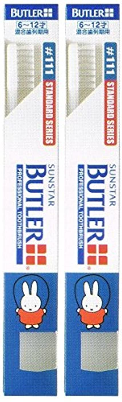 無能層柱サンスター バトラー コドモ歯ブラシ #111 キャップ付き【2本セット】