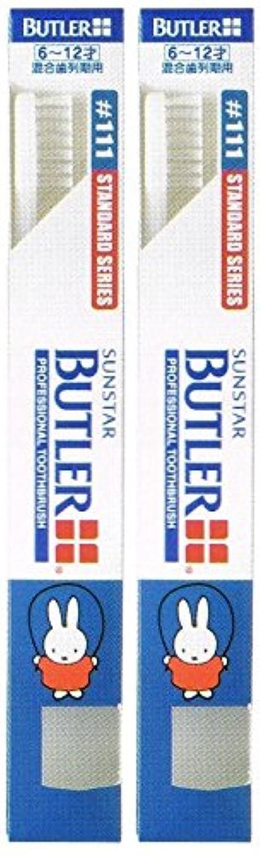 解釈するはげ口述サンスター バトラー コドモ歯ブラシ #111 キャップ付き【2本セット】