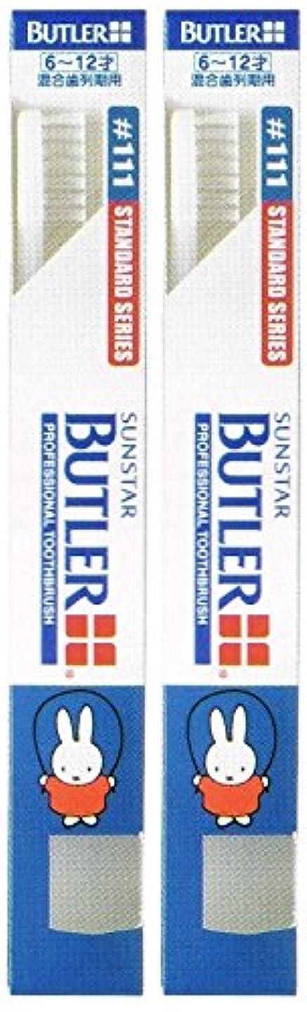 留まる小数全滅させるサンスター バトラー コドモ歯ブラシ #111 キャップ付き【2本セット】