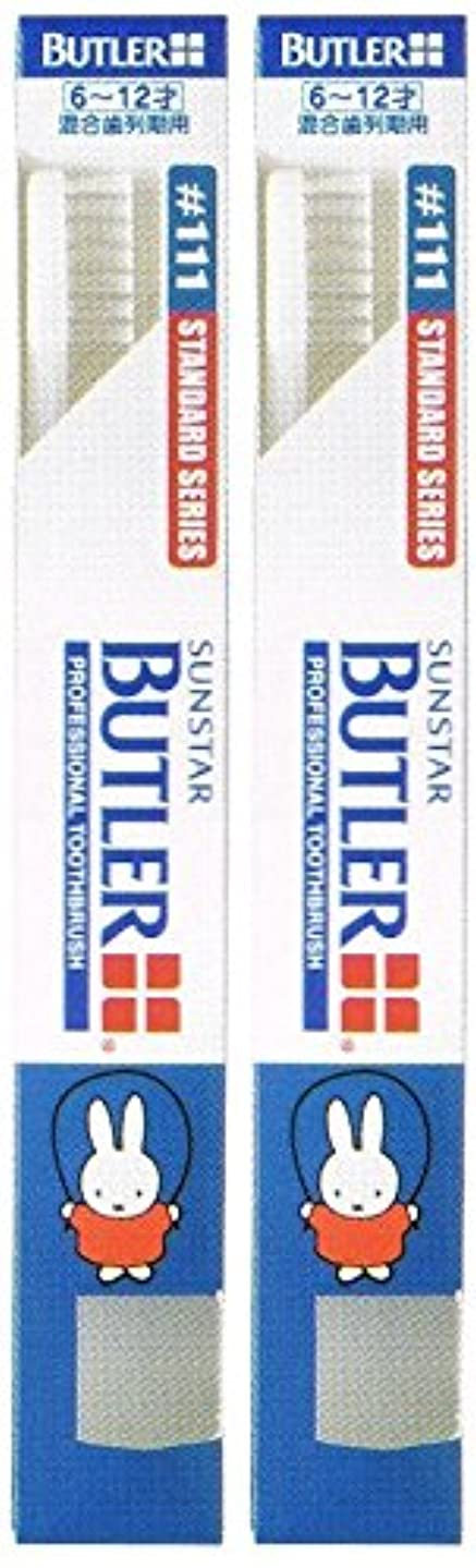 瞑想的ファセット浮くサンスター バトラー コドモ歯ブラシ #111 キャップ付き【2本セット】