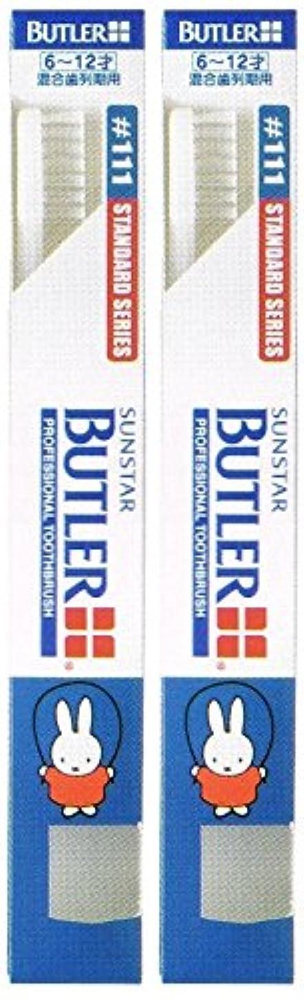 入植者リングバックランドリーサンスター バトラー コドモ歯ブラシ #111 キャップ付き【2本セット】