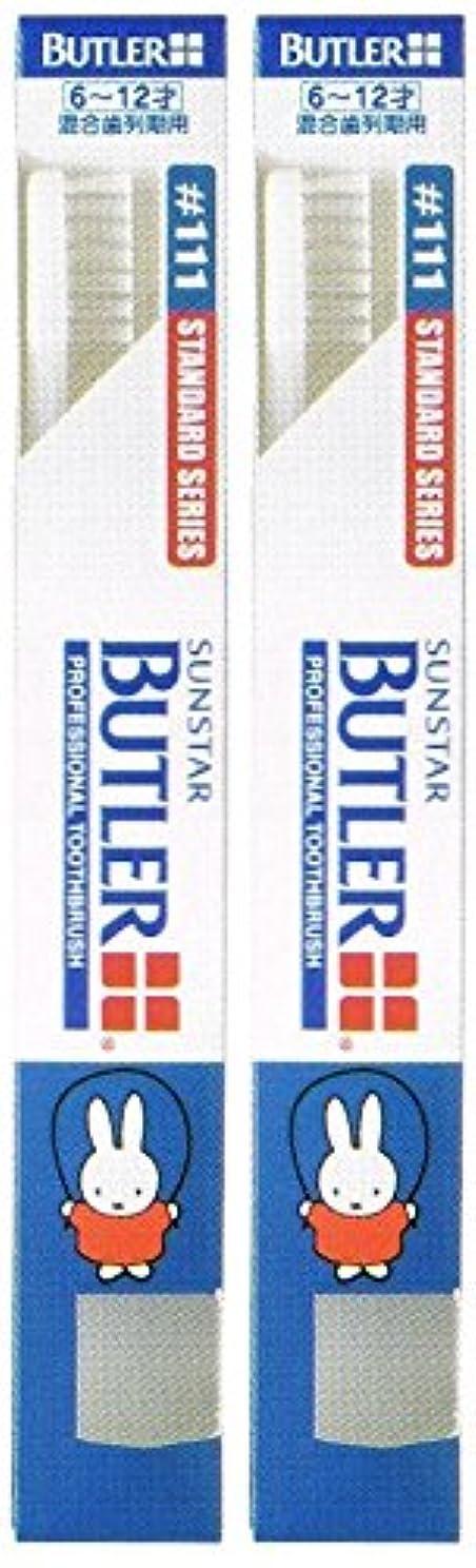 札入れ摂氏イブサンスター バトラー コドモ歯ブラシ #111 キャップ付き【2本セット】