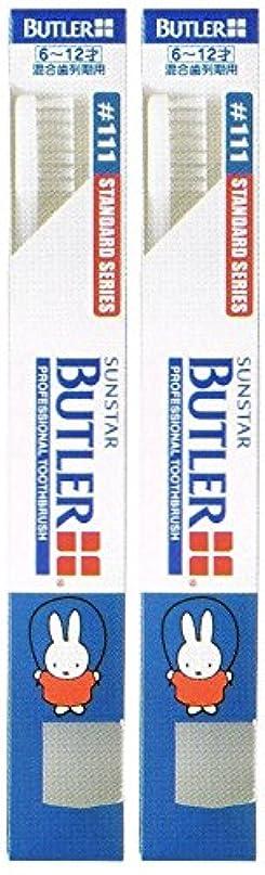 ヨーグルトそう首尾一貫したサンスター バトラー コドモ歯ブラシ #111 キャップ付き【2本セット】