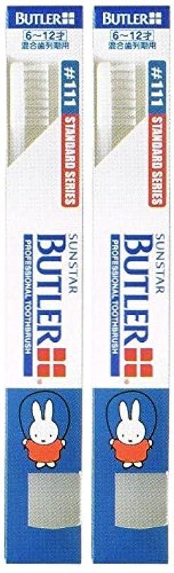 オンス名誉あるサスペンションサンスター バトラー コドモ歯ブラシ #111 キャップ付き【2本セット】