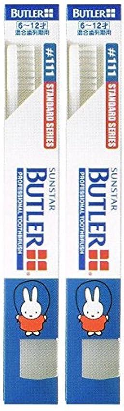 脆いスープ工業化するサンスター バトラー コドモ歯ブラシ #111 キャップ付き【2本セット】