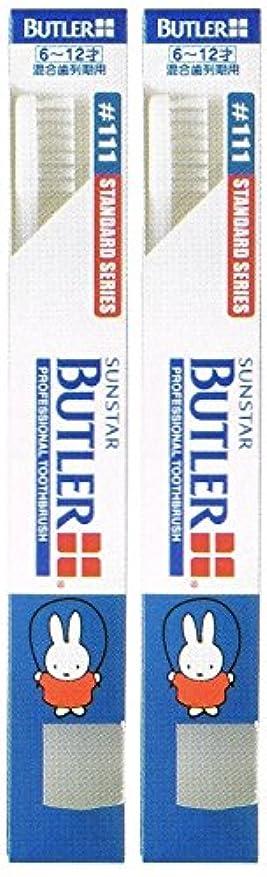 用心するナースパッチサンスター バトラー コドモ歯ブラシ #111 キャップ付き【2本セット】