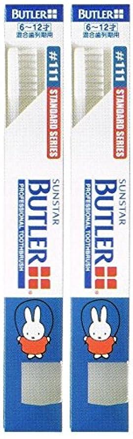 オーストラリア病院いくつかのサンスター バトラー コドモ歯ブラシ #111 キャップ付き【2本セット】