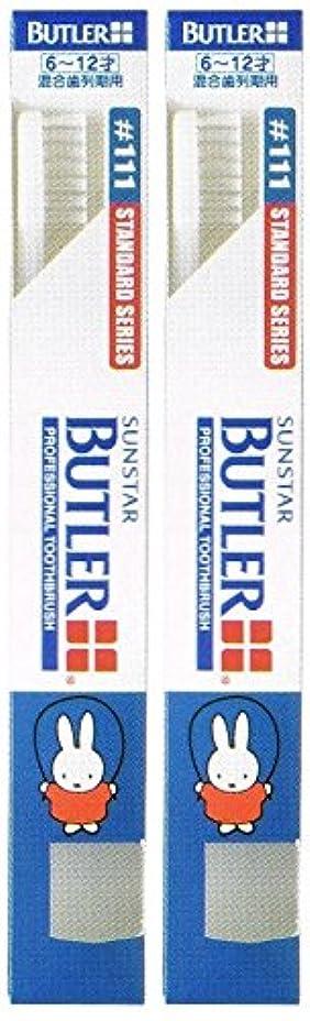 作動するインターネットうまれたサンスター バトラー コドモ歯ブラシ #111 キャップ付き【2本セット】