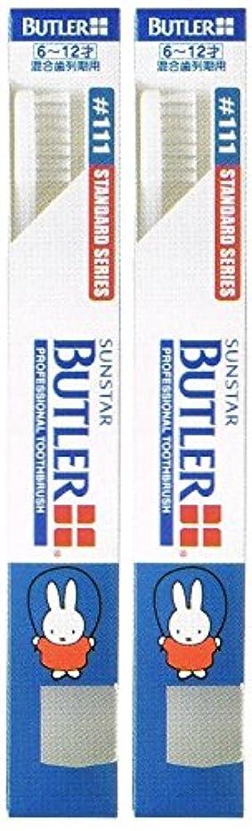 セグメントお手入れ破壊的サンスター バトラー コドモ歯ブラシ #111 キャップ付き【2本セット】