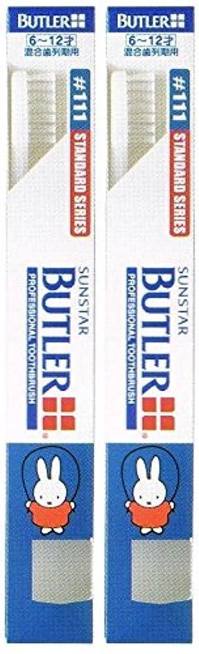 かろうじて比類のない番号サンスター バトラー コドモ歯ブラシ #111 キャップ付き【2本セット】