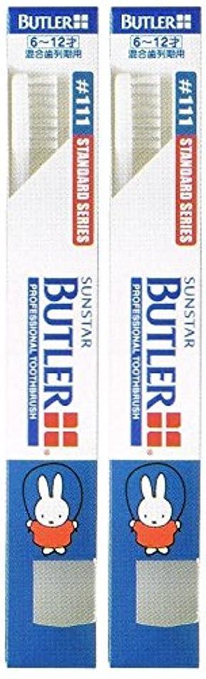 判決健康スクラップブックサンスター バトラー コドモ歯ブラシ #111 キャップ付き【2本セット】
