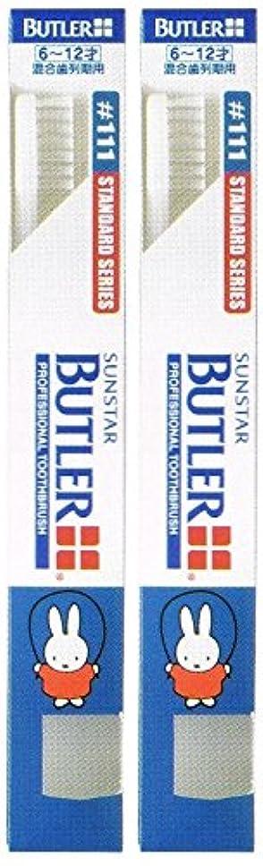 余分な送った入場サンスター バトラー コドモ歯ブラシ #111 キャップ付き【2本セット】