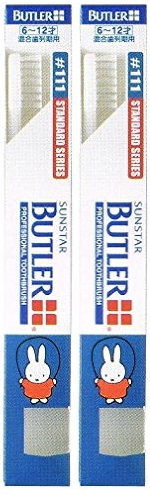 海里共産主義者国民投票サンスター バトラー コドモ歯ブラシ #111 キャップ付き【2本セット】