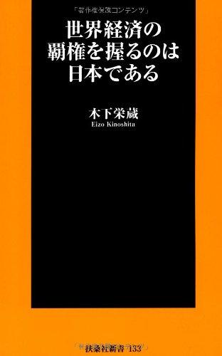 世界経済の覇権を握るのは日本である (扶桑社新書)の詳細を見る