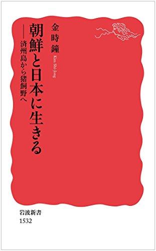朝鮮と日本に生きる――済州島から猪飼野へ (岩波新書)の詳細を見る