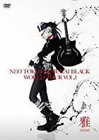 NEO TOKYO SAMURAI BLACK WORLD TOUR vol.1[SPECIAL LIMITED EDITION] [DVD]()