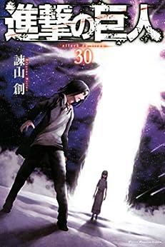 [諫山創]の進撃の巨人(30) (週刊少年マガジンコミックス)