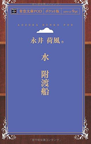 水 附渡船 (青空文庫POD(ポケット版))
