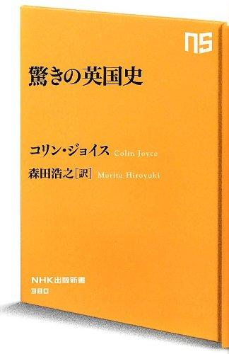 驚きの英国史 (NHK出版新書 380)