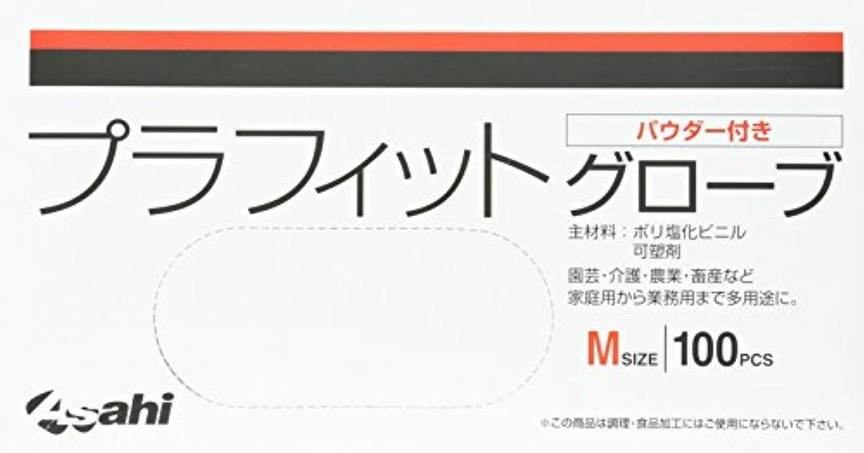 ゴム最初出撃者旭 プラフィットグローブ パウダー付き M 100枚