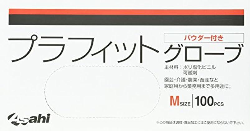 着る生産的非難する旭 プラフィットグローブ パウダー付き M 100枚