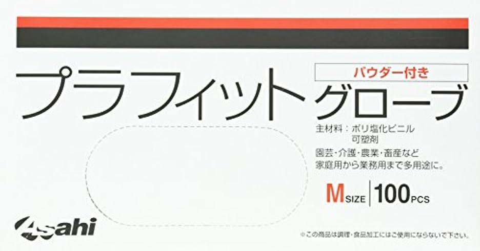 宣言する詳細な印象旭 プラフィットグローブ パウダー付き M 100枚