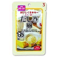 ホリカフーズ FFKおいしくミキサー「だし巻き卵」×10個セット
