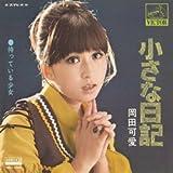 小さな日記 (MEG-CD)