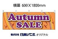 Autumn 横幕 600×1800mm(株) 日本ブイシーエス NSV-0751Y60