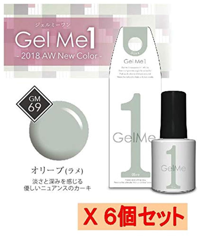 聖歌硬化する打ち上げるジェルミーワン[GelMe1] GM-69 オリーブ(ラメ) 【セルフ ジェルネイル ジェル】 X6個セット