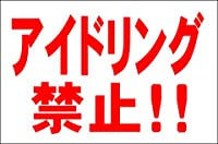 シンプル看板 Lサイズ 駐車場「アイドリング禁止!」屋外可(約H60cmxW91cm)パーキング