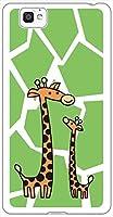 sslink TONE m15 ハードケース ca1084-4 アニマル キリン スマホ ケース スマートフォン カバー カスタム ジャケット トーンモバイル TSUTAYA ツタヤ