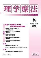 理学療法 第35巻第8号