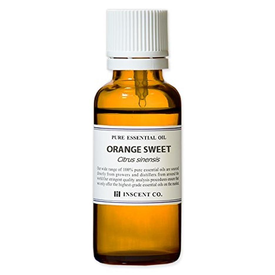 不可能な慰め修正オレンジスイート 30ml インセント アロマオイル AEAJ 表示基準適合認定精油