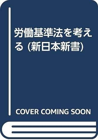 労働基準法を考える (新日本新書)