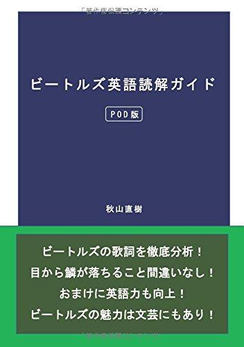 ビートルズ英語読解ガイド(POD版) (MyISBN - デザインエッグ社)