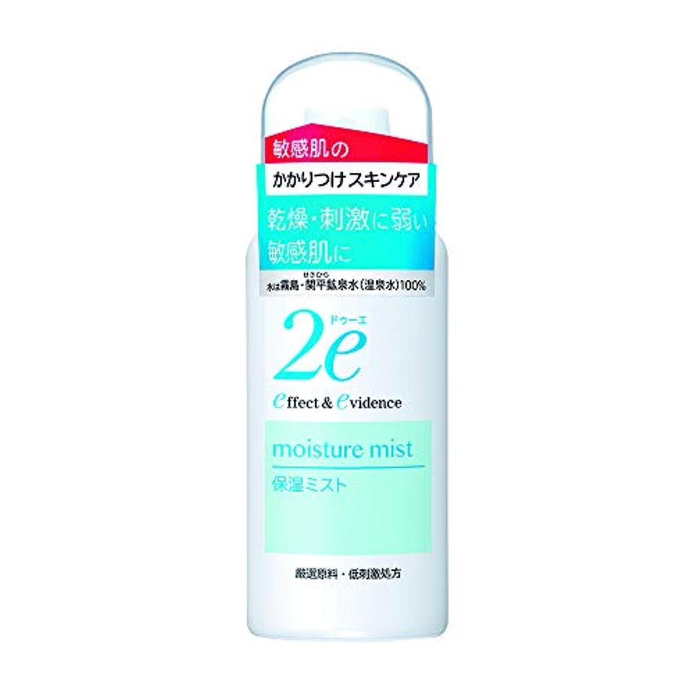 鰐高揚したへこみ2e(ドゥーエ) 保湿ミスト 携帯用 敏感肌用化粧水 スプレータイプ 低刺激処方 50g