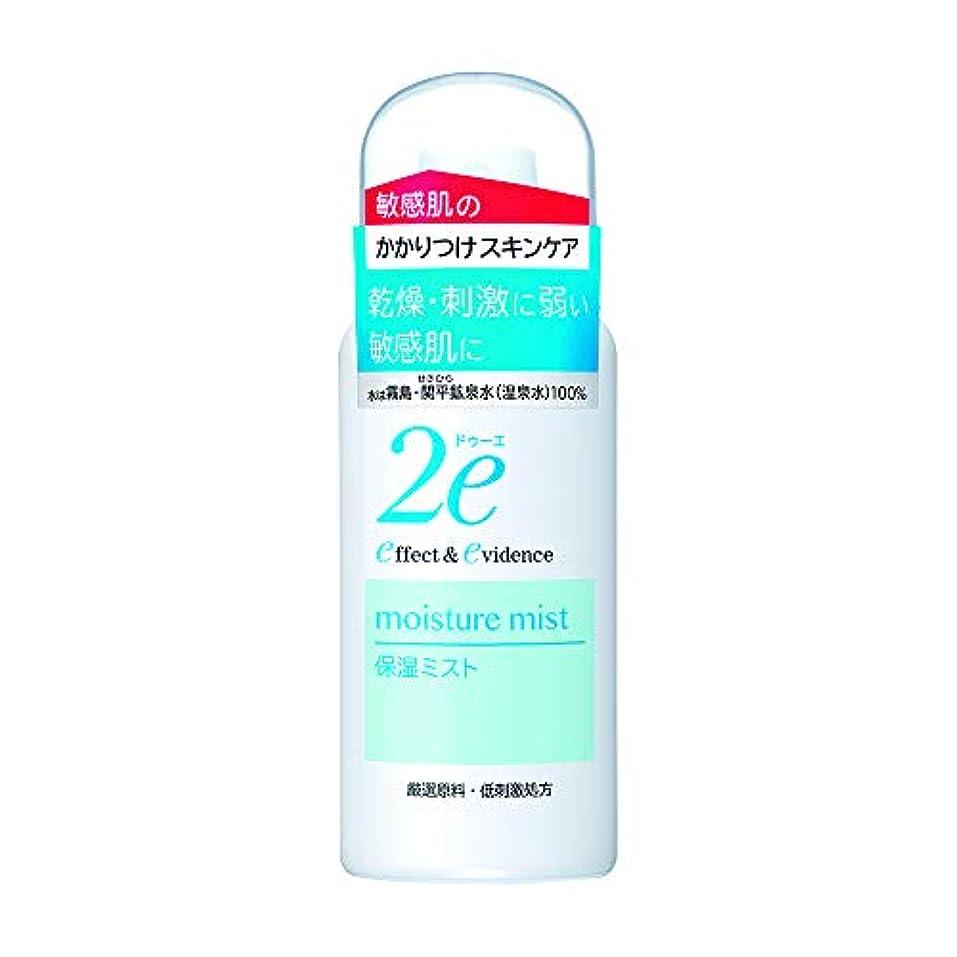 フィールド寄生虫注入する2e(ドゥーエ) 保湿ミスト 携帯用 敏感肌用化粧水 スプレータイプ 低刺激処方 50g