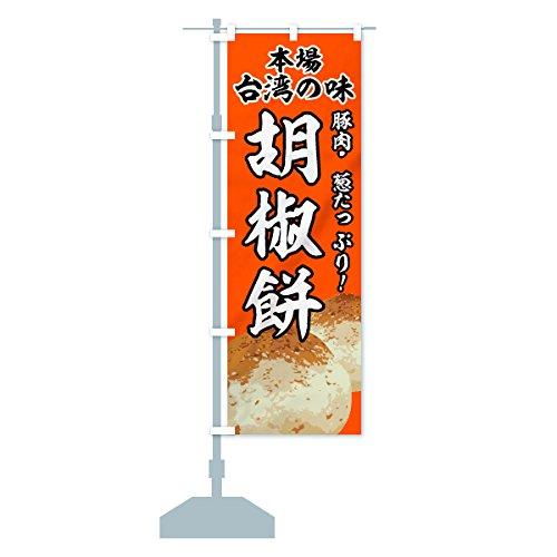のぼり旗 胡椒餅 本場台湾の味 豚肉・葱たっぷり サイズ選べます(コンパクト45x150cm 右チチ)