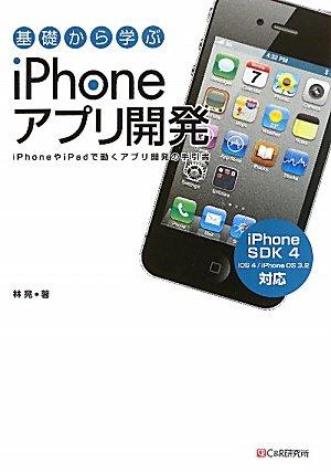 基礎から学ぶ iPhoneアプリ開発の詳細を見る